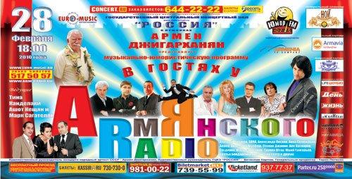 Армянское радио о новом годе