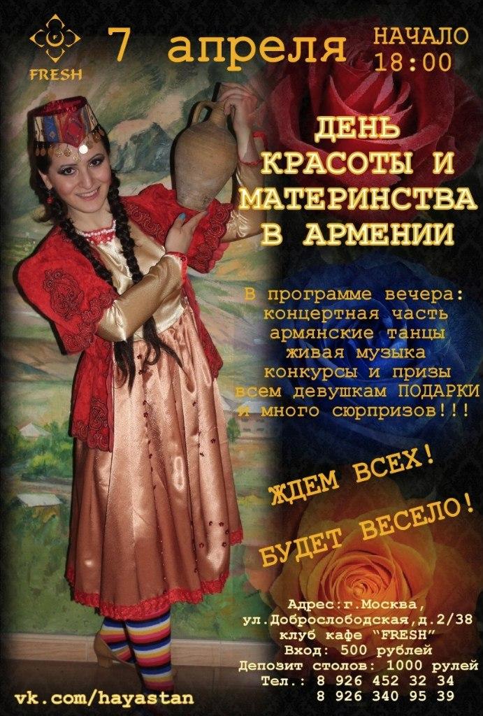 Поздравления в день материнства и красоты